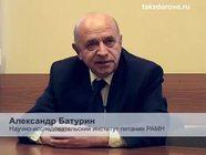 Александр Батурин о молочных продуктах