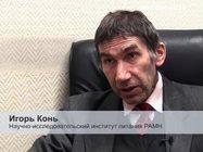 Игорь Конь: нужно ли ограничить ребенка в конфетах из подарков