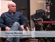 Трезвый взгляд: Сергей Мазаев