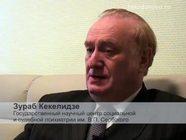 Зураб Кекелидзе: от стресса могут расти камни