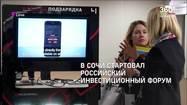 Российский инвестфорум про здоровье - чтобы жить больше 80 лет