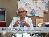 Дмитрий Пушкарь: заболевания, передающиеся половым путем, изменились