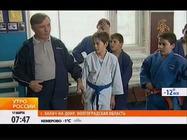 Приоритет - здоровье: школа олимпийского резерва в Волгограде