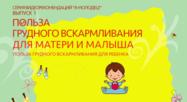 """Серия видеорекомендаций 'Я Молодец!' Выпуск №1 """"О грудном вскармливании"""""""