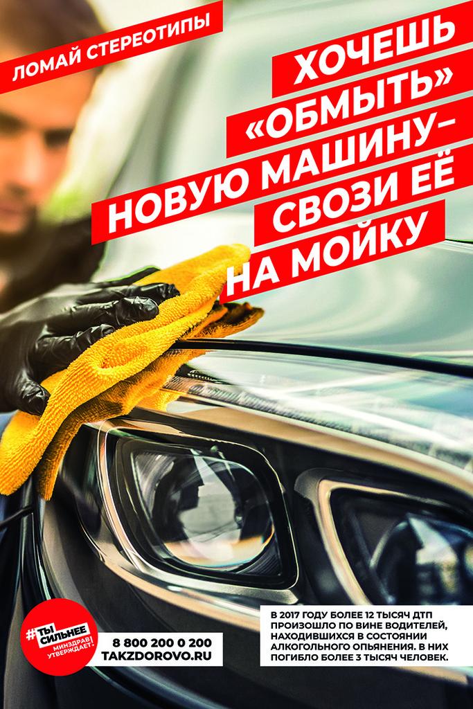Хочешь «обмыть» новую машину – свози её на мойку