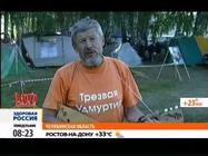 Приоритет - здоровье: Всероссийский слет трезвенников