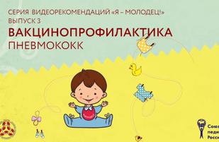 Серия видеорекомендаций 'ЯМолодец!' Выпуск №3 «Вакцинопрофилактика. Пневмококк»