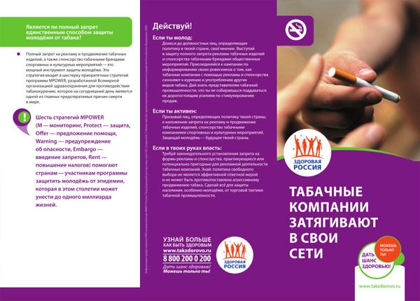 Табачные компании заманивают в свои сети