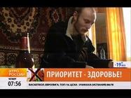 Приоритет - здоровье: Дмитрий Волков бросает пить. Эпизод 1