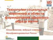 Юлия Грязнова. Технологии социальных изменений в области формирования здорового образа жизни