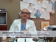 Дмитрий Пушкарь о мужском здоровье