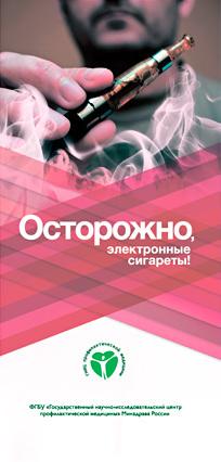 Осторожно электронные сигареты