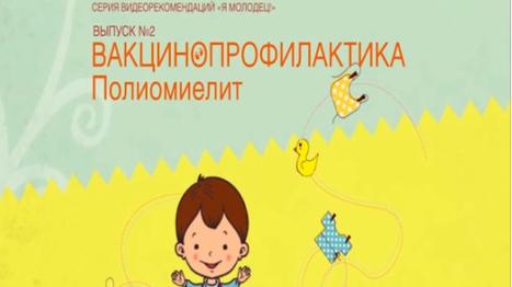 """Серия видеорекомендаций 'Я Молодец!' Выпуск №2 """"Вакцинопрофилактика"""""""