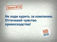 Бросая курить - бросай! Закон №10