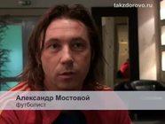 Трезвый взгляд: Александр Мостовой