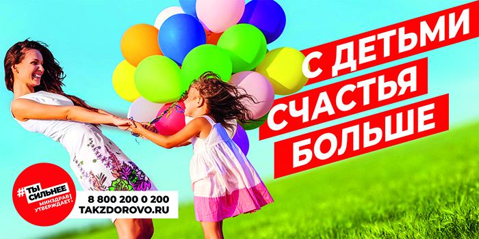 С детьми больше счастья