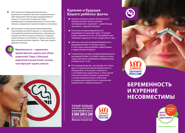 Беременность и курение несовместимы