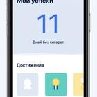 Мобильное приложение «Бросить курить»