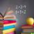 Для детей саутизмом напишут специальные учебники