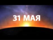 31 мая - день отказа от курения. Навсегда