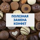 Полезная замена конфет