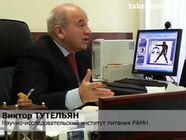 Виктор Тутельян о приверженности семейным традициям в питании