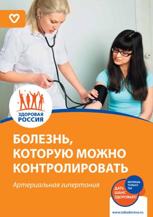 Гипертония: Болезнь, которую можно контролировать