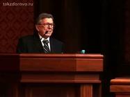 Евгений Чазов. Условия формирования здорового образа жизни