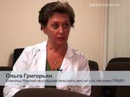 Ольга Григорьян: измерить объем бедер может каждый