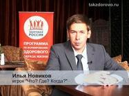 Трезвый взгляд: Илья Новиков
