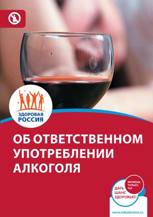 Об ответственном употреблении алкоголя