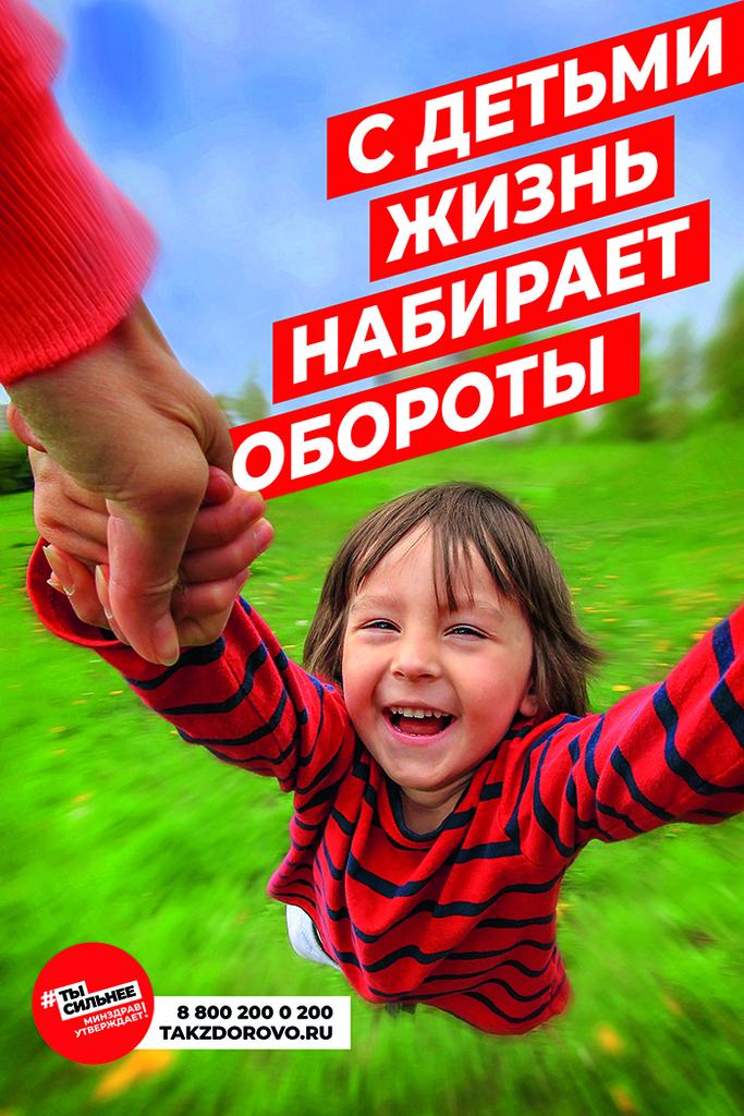 С детьми жизнь набирает обороты