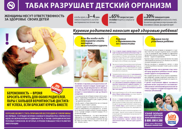 Табак разрушает детский организм