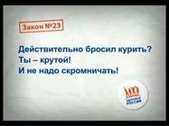 Бросая курить - бросай! Закон №23