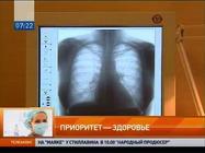 Приоритет - здоровье: Всероссийская диспансеризация