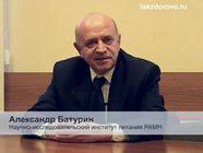 Александр Батурин о кислотах Омега-3