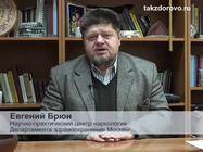 Евгений Брюн о новогоднем застолье