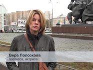 Трезвый взгляд: Вера Полозкова