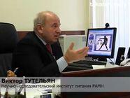 Виктор Тутельян о потреблении жира