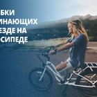 Ошибки начинающих на велосипеде