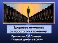 Дмитрий Пушкарь. Здоровье мужчины: от простого к сложному