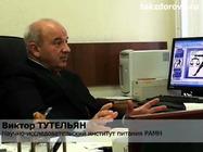 Виктор Тутельян о законах науки о питании